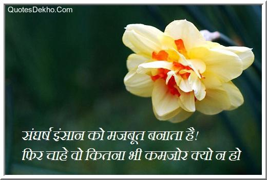 Struggle Sayings Quotes Hindi With Picture For Whatsapp And Facebook