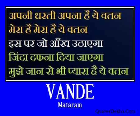 Vande Mataram Facebook Hindi Status Picture For Friends