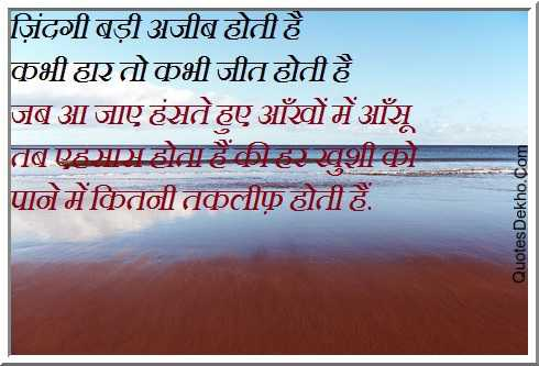Zindagi Shayari Whatsapp And Facebook