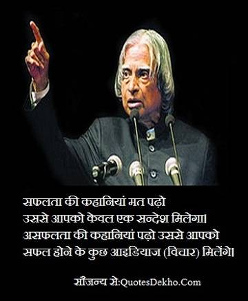 abdul kalam anmol vachan hindi whatsapp