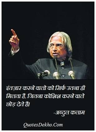 abdul kalam hindi status whatsapp DP And Facebook Cover