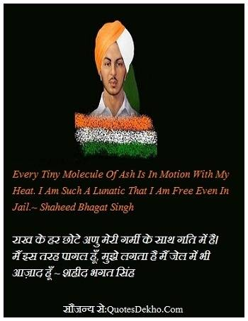 shaheed bhagat singh hindi whatsapp quotes picture status