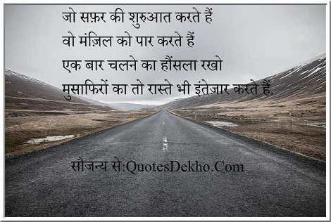 courage shayari hindi picture whatsapp and facebook