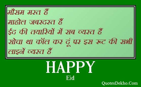 Funny Eid Quotes Status Hindi Wallpaper