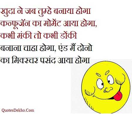 Funny Whatsapp Shayari For Friends