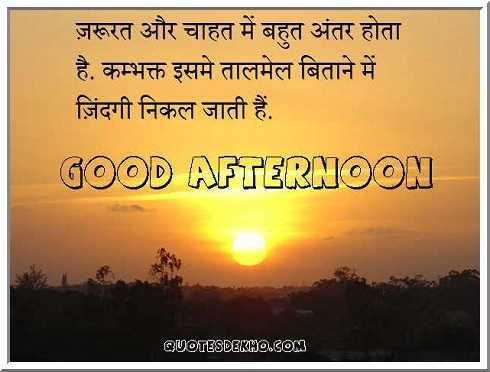 good afternoon anmol vachan picture hindi quotes