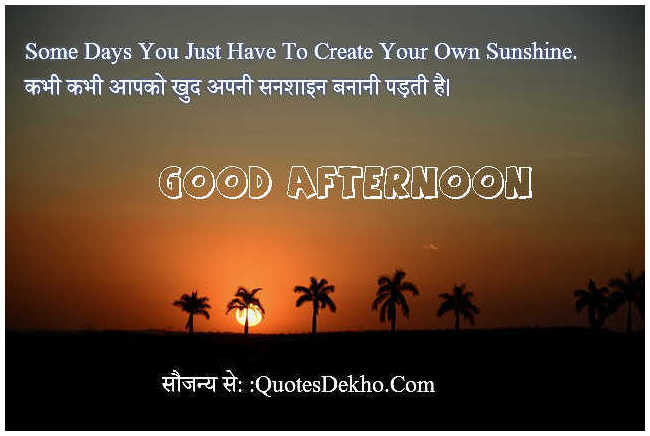 good afternoon quotes saying hindi picture, image and wallpaper