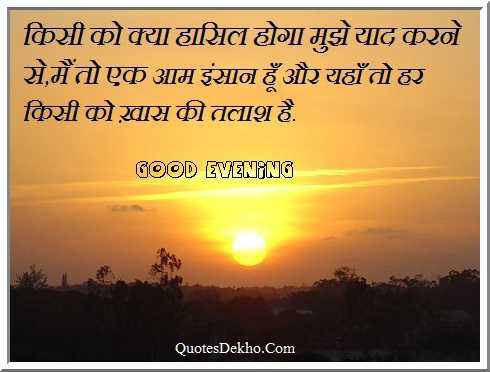 Good Evening Sad Status In Hindi