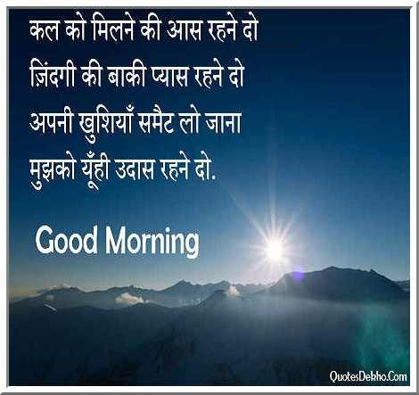 good morning love whatsapp shayari picture hindi quotes