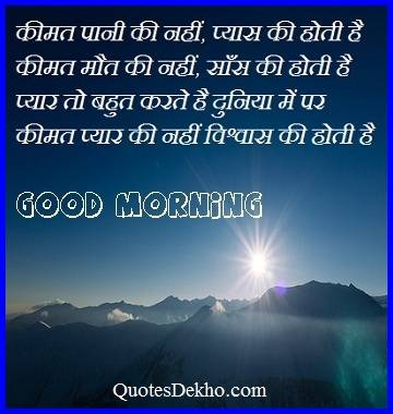 Good Morning Love Suvichar Message Hindi