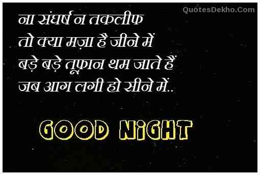 good night confidence shayari picture whatsapp