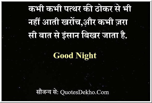 Good Night Hindi Quotes