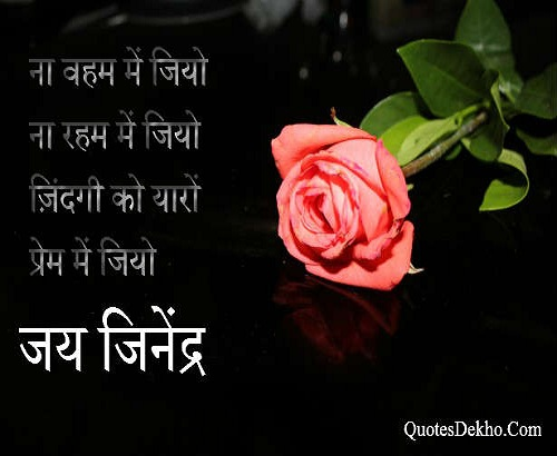 Jain Inspirational Shayari In Hindi