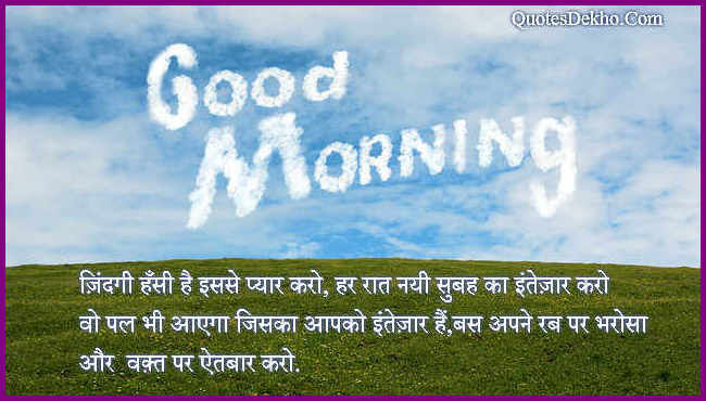 Good Morning Whatsapp Group Shayari