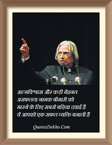 abdul kalam motivational saying hindi whatsapp group