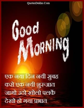 Good Morning Facebook Quotes Hindi Language