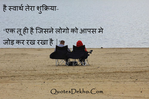 selfish quotes saying hindi picture whatsapp