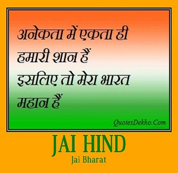 Desh Bhakti And Desh Prem Suvichar Quotes Hindi