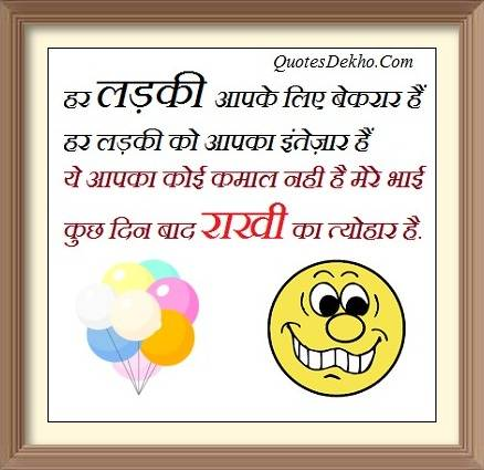 funny raksha bandhan status hindi whatsapp and facebook