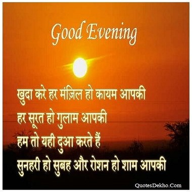 Good Evening Whatsapp Shayari