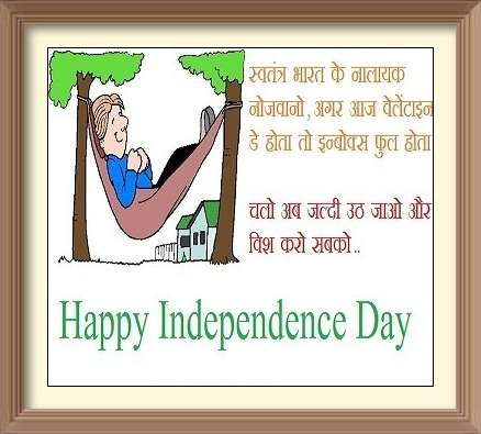 Independence Day Funny Whatsapp Group And facebook Picture