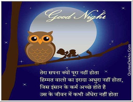 Good Night Inspirational Hindi Shayari