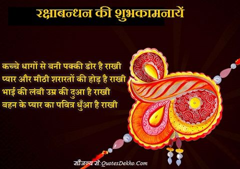 Rakhi Hindi Wallpaper For Whatsapp message