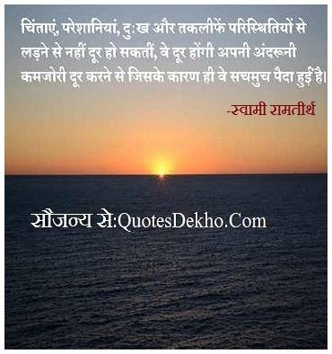 Tension And Problems Quotes Hindi