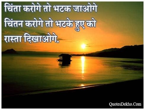 Tension Quotes Hindi