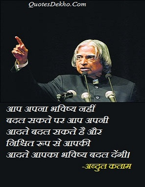 abdul kalam hindi quotes for facebook friends and wall post