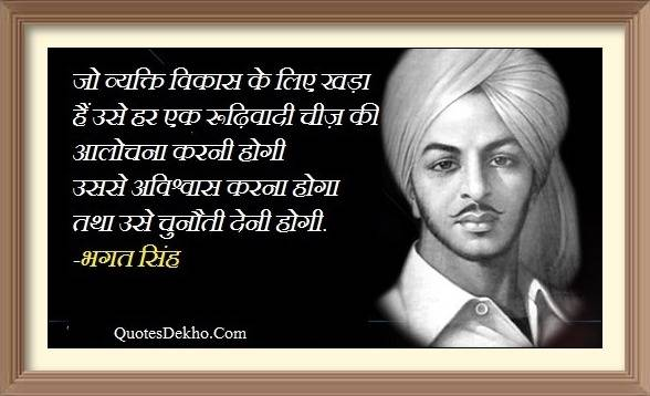 desh prem hindi quotes bhagat singh picture