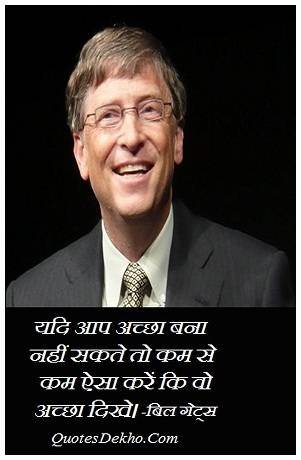bill gates hindi quotes whatsapp and facebook