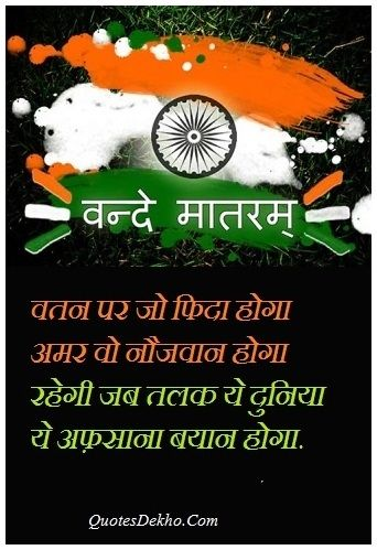 I Love My India Shayari