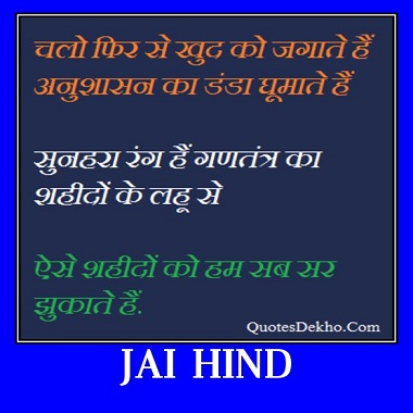 desh bhakti shahid shayari hindi quotes