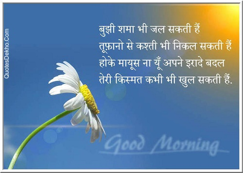 suprabhat inspirational and motivational shayari whatsapp group
