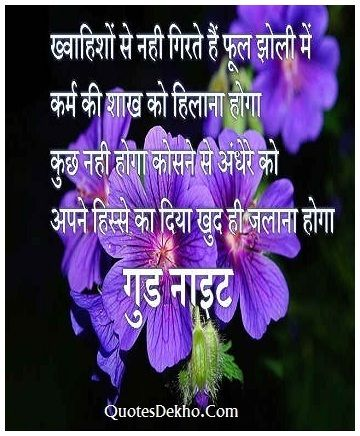 good night suvichar for facebook wall Quotesdekho