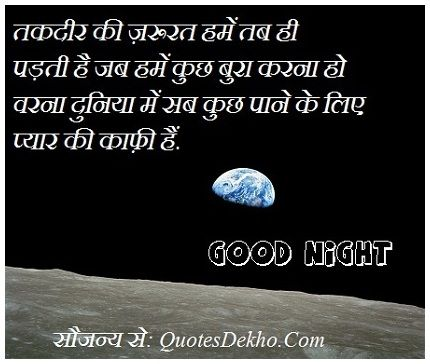 Good Night Hindi Quotes Sms Message