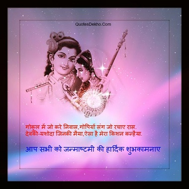 Shri Krishna Janmashtami Hindi Quotes saying hindi greetings