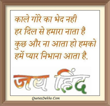 jai hind jai bharat quotes independence day saying