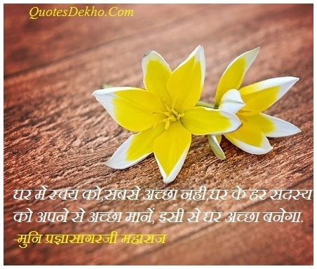 Jain Hindi Quotes Saying