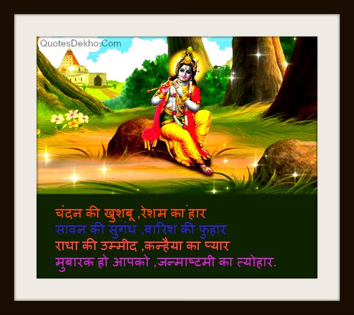 janmashtami whatsapp status hindi picture