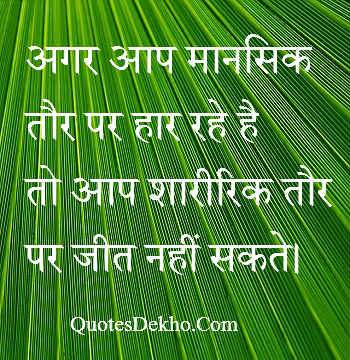 mental health quotes hindi with picture saying