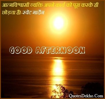 Good Day Motivational Quotes In Hindi And English