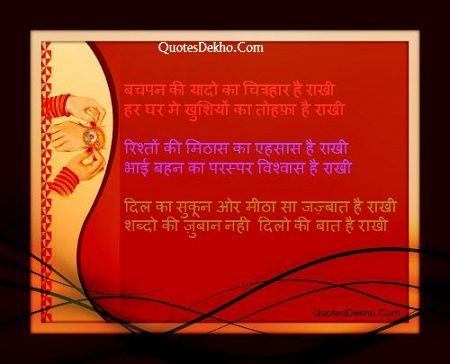 Raksha Bandhan Facebook Hindi Shayari