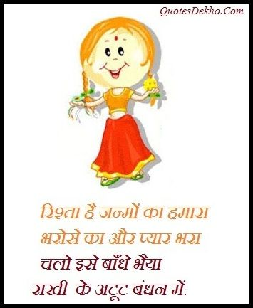 Raksha Bandhan Quotes Saying Hindi