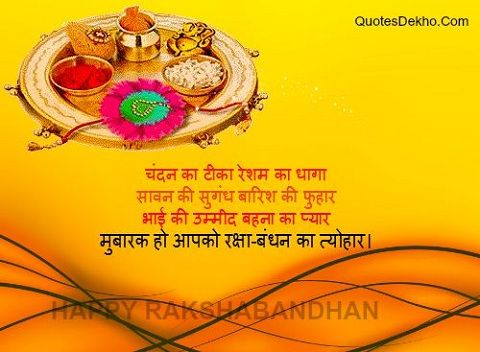 Raksha Bandhan Whatsapp Hindi Shayari