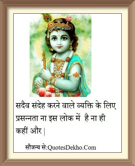 shri krishna quotes wallpaper whatsapp and facebook