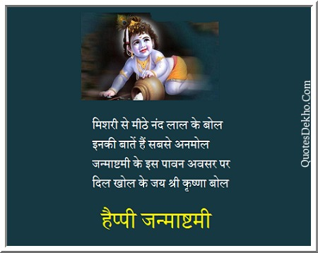 happy janmashtami whatsapp group shayari shri krishna