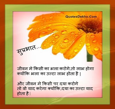 Suprabhat Hindi Quotes