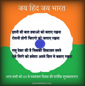 swatantra diwas 2015 shayari whatsapp and facebook